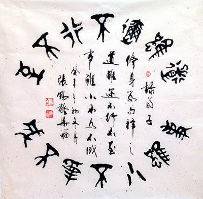 Zhang Heling Chinese Calligraphy Arts